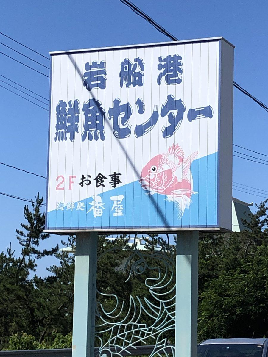 海鮮丼に舌鼓~サタナビin村上市・粟島浦村 その2